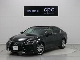 レクサス GS 300 バージョンL CPO認定中古車