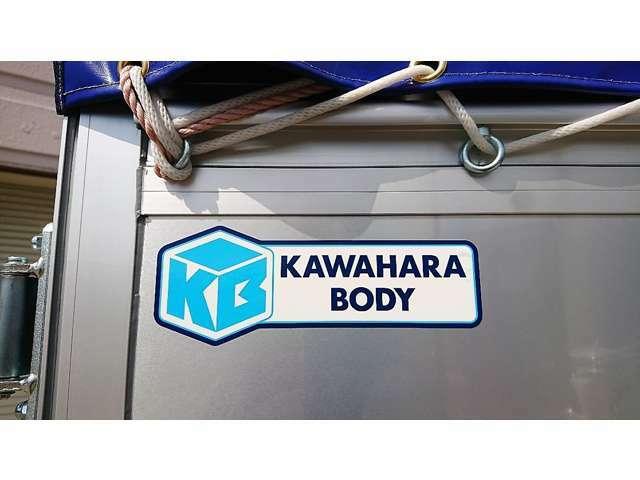 架装メーカー:カワハラボディー