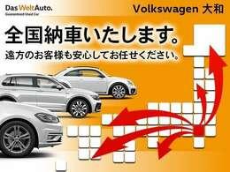 ◇日本全国ご納車致します!全国に納車実績のある当店に新しいお車をお任せ下さい!◇