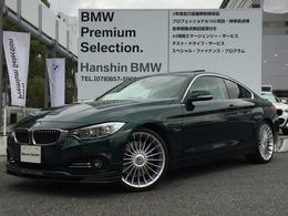 BMWアルピナ B4クーペ ビターボ アイボリー革1オナ20インチAWサンルーフ