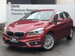 BMW 2シリーズアクティブツアラー 218i ラグジュアリー 認定保証ベ-ジュ革Pサポートシートヒーター
