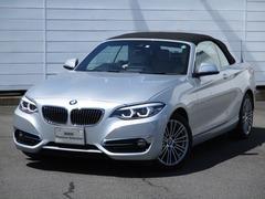 BMW 2シリーズカブリオレ の中古車 220i ラグジュアリー 群馬県高崎市 338.8万円