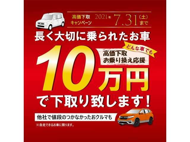 7月末までにご成約頂いたお客様。どんなお車でも下取り10万円で引取ります。