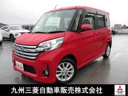 日産 デイズルークス 660 ハイウェイスターX Vセレクション +SafetyII 三菱認定中古車保証
