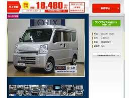 月々定額払いで、マイカーリースも可能です。https://www.carlease-online.jp/ucar/oneprice/detail.php?mc=1&id=00013766