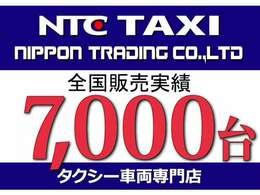おかげさまで、販売実績7000台突破!