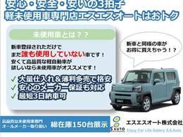 全車、修復歴なし車両のみ展示・販売しておりますのでご安心ください(^-^)/また、展示車以外にも新車も販売いたしております!詳しくはスタッフまで!!