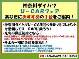神奈川ダイハツU-CARフェア実施中!あなたにおすすめの一台をご案内!あなたにお似合いの一台をご提案いたします!