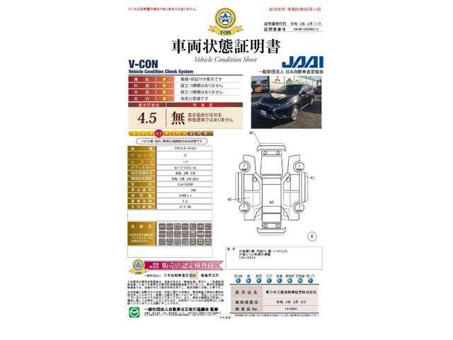 車両状態評価書4.5点(下廻りも含めてきれいな状態です)新車時ボディコートNEX施工済みの為、納車後もお手入れがラクラクです♪