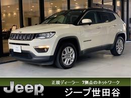 ジープ コンパス ロンジチュード 認定中古車・1オナ・Car Play・Bカメラ