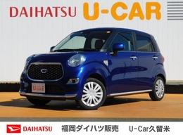 ダイハツ キャスト スタイル 660 X SAIII 弊社デモカーUP車 キーフリー