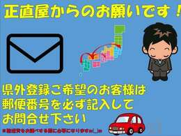 正直屋からのお願いです!県外への登録、納車をご希望のお客様は郵便番号を必ず記載してお問い合わせください。※ご納車先までの陸送費をお調べするのに必要となります。