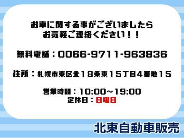 当店の在庫をご覧頂き有難うございます(^^)まずはお気軽にお問合せ下さい♪【無料電話→0066-9711-963836】