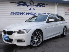 BMW 3シリーズツーリング の中古車 320i Mスポーツ 東京都世田谷区 197.0万円