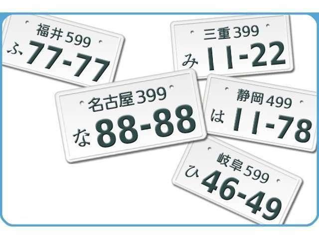 Aプラン画像:☆愛車をお客様のご希望のナンバーにいたします。当店でご制約いただいた数多くのお客様からご愛顧いただいております。ナンバーだけでお車のイメージが変わります!!!