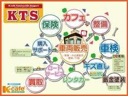 KTS=ケイカフェトータルカーライフサポート:車に関わることならぜ~んぶまとめてケイカフェにお任せ!!