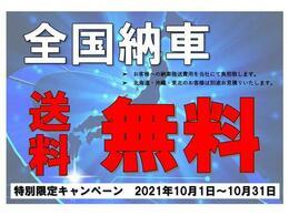 全国どこでも無料でご納車致します。特別キャンペーン10月31日まで!
