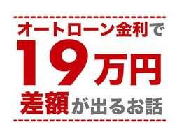 ☆千葉県・茨城県12店舗展開中!!