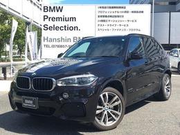 BMW X5 xドライブ 35i Mスポーツ 4WD LEDヘッドOP20AWハーマンカードン特別色