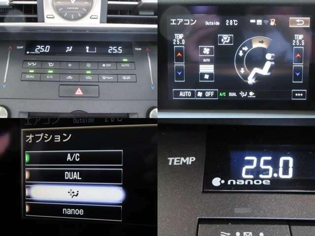 運転席と助手席の温度設定の変更が可能な、左右独立タイプのオートエアコンとなっております。常に綺麗な空気を保ってくれます、nanoeも完備しております。