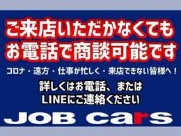 ご質問やご不明な点がございましたら、お気軽にご連絡ください。ホームページ http://www.jobcars.jp  TEL 072-852-0300