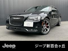 クライスラー 300 の中古車 S 神奈川県川崎市麻生区 368.0万円
