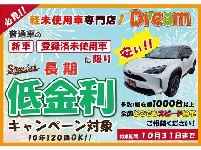 普通車の新車・登録済み未使用車♪長期プラン限定で特別低金利キャンペーンを実施中♪最長120回払い対応可能!頭金・ボーナス払い不要です♪