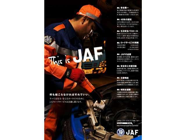 Aプラン画像:詳しくはJAFのホームページをご確認くださいませ。