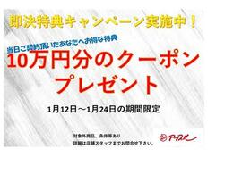 クーポン特典第2弾!好評につき10万円クーポンキャンペーンを延長させて頂きます♪期間を逃してしまった方必見です!