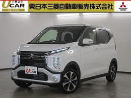三菱 eKクロス 660 G 4WD サポカーS 認定U-CAR