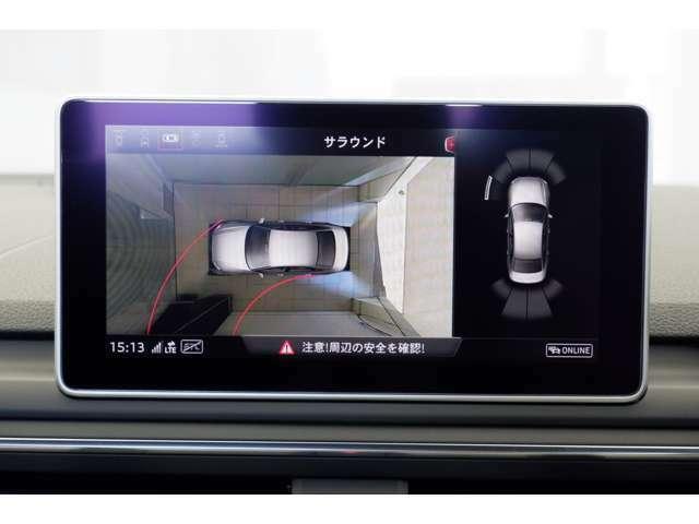 車両の4つのカメラから得た映像を合成して、あたかも上空から眺めているような映像をMMIモニターに表示し、車両周辺にある障害物や歩行者などを発見できます。また、枠内に収まっているかも確認が出来ます。