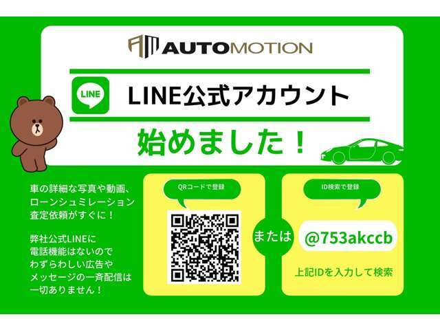☆LINE公式アカウント☆ お車の詳細の写真や動画、ローンのシュミレーション、ご質問などなど気軽にご連絡下さい♪わずらわしい広告やメッセージの配信は一切ございませんのでご安心ください。