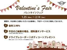 MINI NEXT Valentine's Fair開催中!! 期間中、ご成約のお客様に各種特典をご用意しております。オンライン商談も行っておりますので、お気軽にお問い合わせ下さい。
