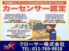 安心の中古車情報をご提供する為、車両品質評価書を発行します。