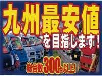 株式会社小郡車輌 本店 (防衛省共済組合指定店)