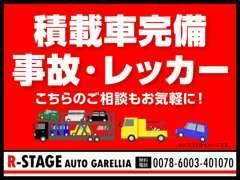 積載車完備!事故・レッカーなどのご相談もお気軽にお越しください!万が一のトラブルの際にも駆けつけます。