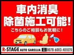 車内の消臭・除菌も当店で行うことができます!気になるタバコやペットの臭い、衛生的に保つための除菌、お気軽にご相談ください