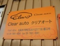 Clear auto null