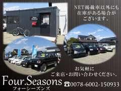軽自動車やミニバン、コンパクトカーなど様々な車を展示しております。NET掲載車以外にも掘り出し物があるかも?!