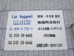 車輌販売・カー用品取付け・車検・メンテナンス・洗車・コーティング・随時受付ていますのでお気軽にお問い合わせください☆