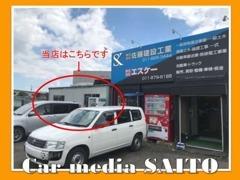 佐藤建設工業さんの隣のプレハブになります。ご来店の際はお気軽にお電話ください♪