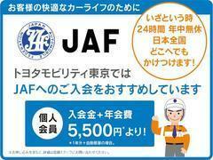 +サービスの安心は、いかがですか。◆JAF入会をお勧めしています。
