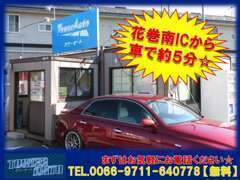 花巻南ICから車で5分!遠方からお越しのお客様は御相談頂ければ、最寄駅までお迎えに参ります!お気軽に御来店ください☆