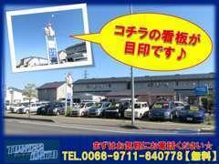 「いいね!」の看板が目印(^^)お近くにお越しの際はお気軽にお立ち寄りください!遠方販売も可能です!お気軽にご相談ください!