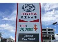 トヨタモビリティ東京(旧トヨタ東京カローラ) U-Car石神井店