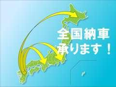 ■全国納車できます!北は北海道、南は沖縄まで販売可能です!些細な事でもお気軽にお問い合わせください♪