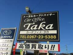 黒い大きな看板が目印です 高価買取り下取り店ですLED灯完備店。