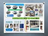 トヨタモビリティ東京(旧東京トヨペット) U-Car三鷹店