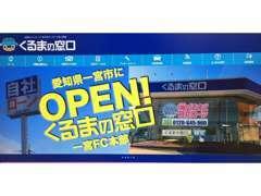 愛知県一宮市千秋町に『一宮FC店本部』新規オープン!まずはお気軽にお問い合わせください!