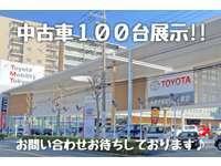 トヨタモビリティ東京(旧東京トヨタ自動車) U-Car町田店